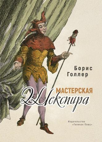 Борис Голлер, Мастерская Шекспира