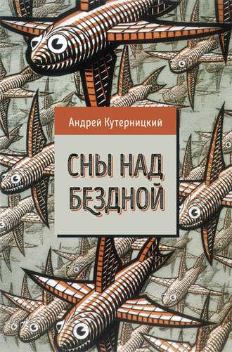 Андрей Кутерницкий, Сны над бездной