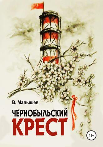 Владимир Малышев, Чернобыльский крест
