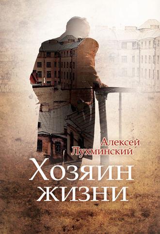 Алексей Лухминский, Хозяин жизни