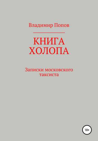 Владимир Попов, Книга холопа. Записки московского таксиста