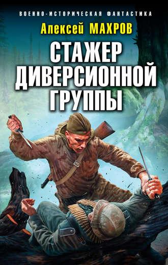 Алексей Махров, Стажер диверсионной группы