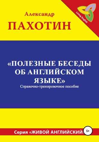 Александр Пахотин, Полезные беседы об английском языке