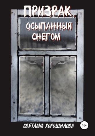 Светлана Хорошилова, Призрак, осыпанный снегом
