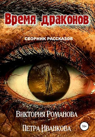 Виктория Романова, Петра Иванкова, Время драконов
