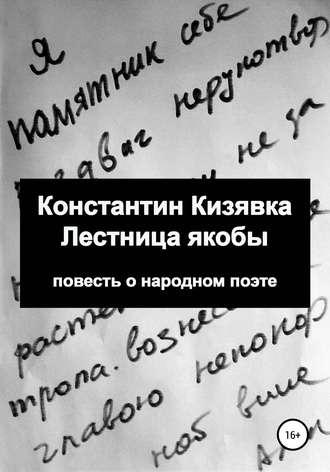 Константин Кизявка, Лестница якобы