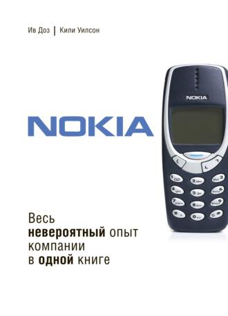 Ив Доз, Кили Уилсон, Nokia. Весь невероятный опыт компании в одной книге