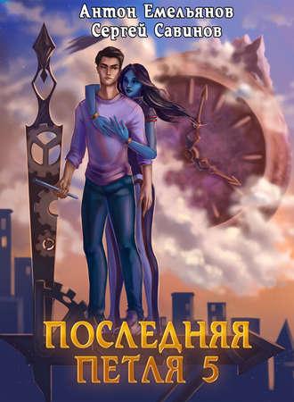 Сергей Савинов, Антон Емельянов, Последняя петля. Книга 5. Наследие Аури