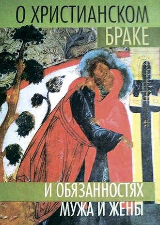 А. Блинский, О христианском браке и обязанностях мужа и жены
