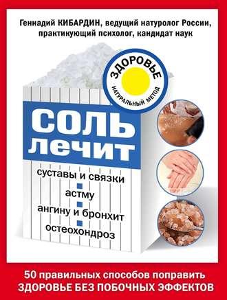 Геннадий Кибардин, Соль лечит суставы и связки, астму, ангину и бронхит, остеохондроз