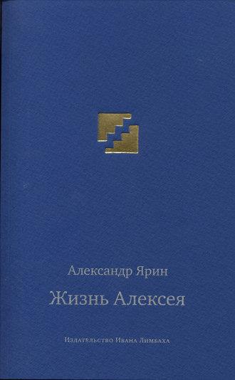 Александр Ярин, Жизнь Алексея: Диалоги