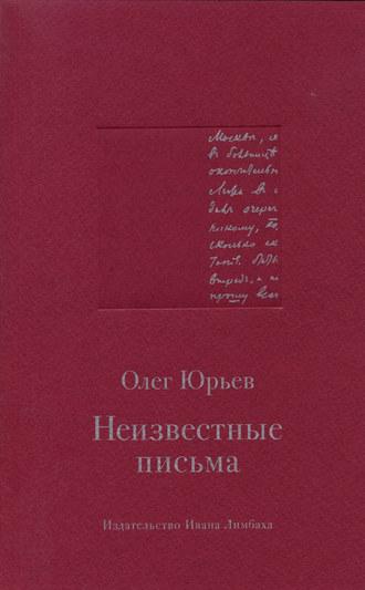 Олег Юрьев, Неизвестные письма