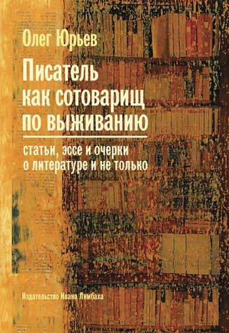 Олег Юрьев, Писатель как сотоварищ по выживанию
