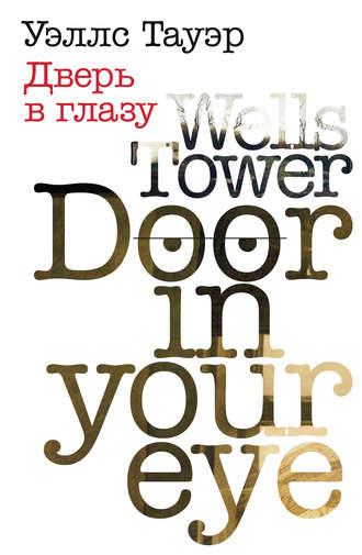 Тауэр Уэллс, Дверь в глазу