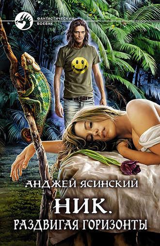 Анджей Ясинский, Ник. Раздвигая горизонты