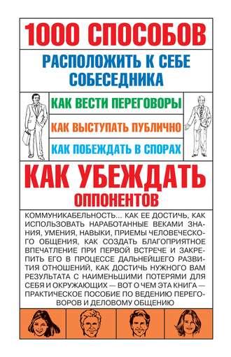 Игорь Кузнецов, 1000 способов расположить к себе собеседника