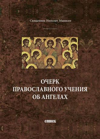 священник Ипполит Мышкин, Очерк православного учения об ангелах