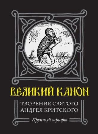 Андрей Критский, Великий Канон. Творение преподобного Андрея Критского