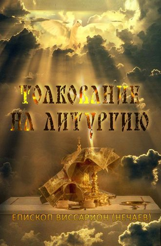 Епископ Виссарион (Нечаев) , Толкование на Божественную литургию