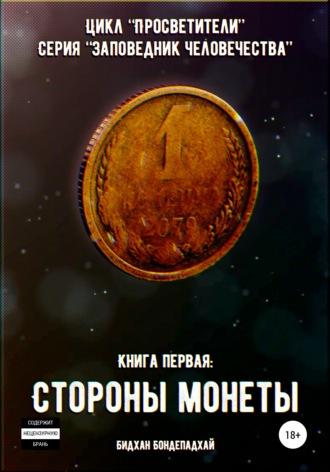 Бидхан Бондепадхай, Цикл «Просветители». Серия «Заповедник человечества». Книга первая: Стороны монеты