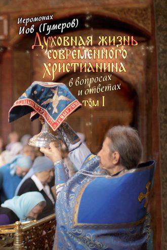 Иов (Гумеров), Духовная жизнь современного христианина ввопросах иответах. Том 1