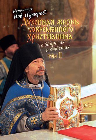 Иов (Гумеров), Духовная жизнь современного христианина ввопросах иответах. Том 2