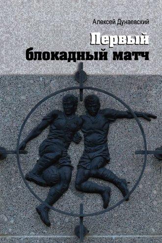 Алексей Дунаевский, Первый блокадный матч