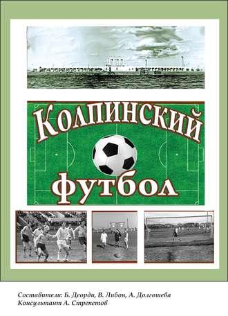Борис Деорди, Анастасия Долгошева, Колпинский футбол