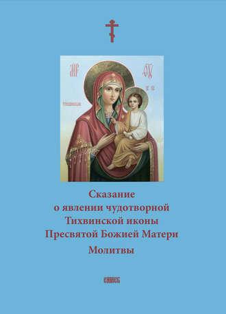 А. Блинский, Сказание о явлении чудотворной Тихвинской иконы Пресвятой Божией Матери. Молитвы