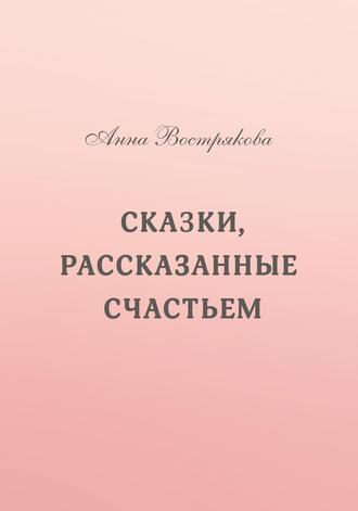 Анна Вострякова, Сказки, рассказанные счастьем