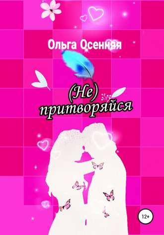 Ольга Осенняя, (Не) притворяйся