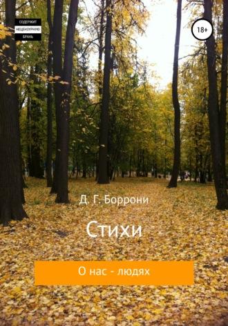 Людмила Боррони, Дмитрий Боррони, Стихи о нас, людях