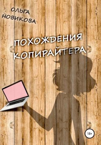 Ольга Новикова, Похождения копирайтера