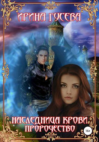 Ирина Гусева, Наследница крови. Пророчество