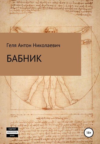 Антон Геля, Бабник