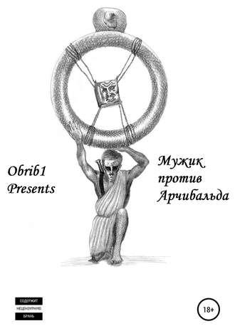 Илья Omrib1, Мужик против Арчибальда