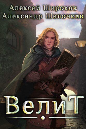 Александр Шапочкин, Алексей Широков, Велит