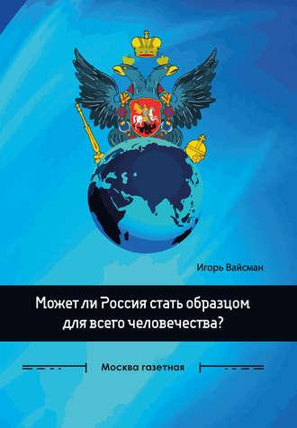 Игорь Вайсман, Может ли Россия стать образцом для всего человечества?