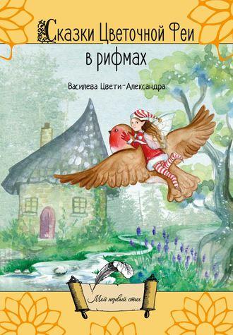 Цвети-Александра Василева, Сказки Цветочной Феи в рифмах