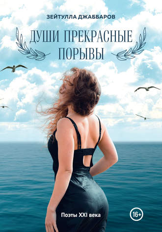 Зейтулла Джаббаров, Души прекрасные порывы