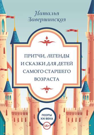 Наталья Завершинская, Притчи, легенды и сказки для детей самого старшего возраста