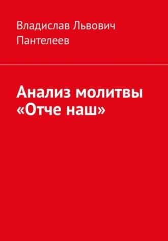 Владислав Пантелеев, Анализ молитвы «Отче наш»
