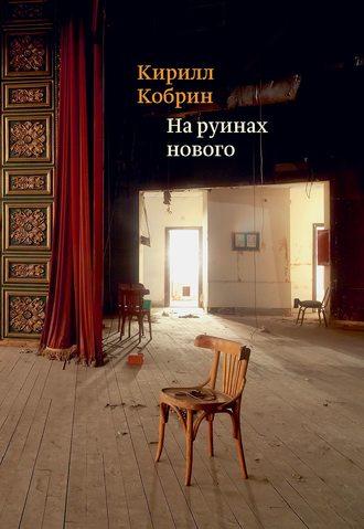 Кирилл Кобрин, На руинах нового