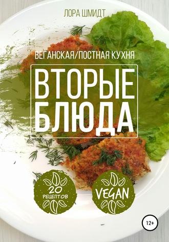 Лора Шмидт, Вторые блюда. Вегетарианская постные блюда. Книга 2