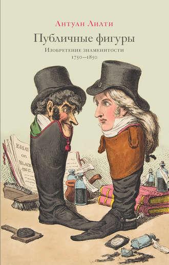 Антуан Лилти, Публичные фигуры. Изобретение знаменитости (1750–1850)