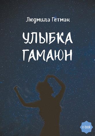 Людмила Гетманчук, Улыбка Гамаюн