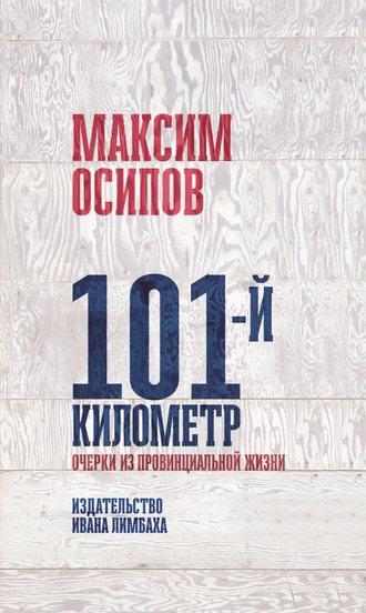 Максим Осипов, 101-й километр. Очерки из провинциальной жизни.
