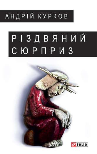 Андрій Курков, Різдвяний сюрприз