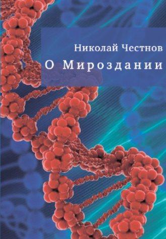 Николай Честнов, О Мироздании