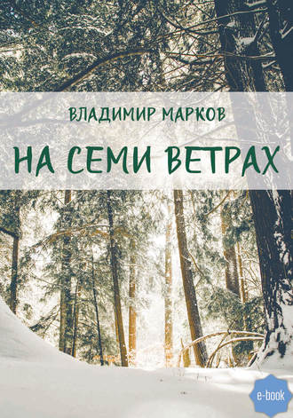 Владимир Марков, На семи ветрах